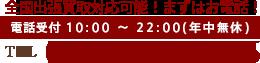 東京・神奈川・千葉・埼玉は即日出張買取!電話受付10:00~22:00(年中無休)TEL0120-789-986