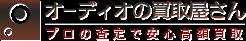 オーディオ買取・即日出張査定のオーディオの買取屋さん