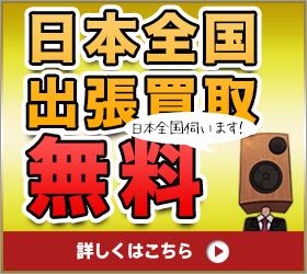 関東圏は即日無料出張一都三県は即日対応します