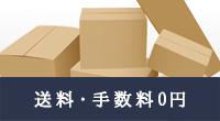 送料・手数料0円